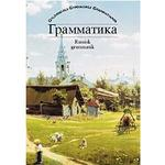 Grammatika: Russisk grammatik, E-bog