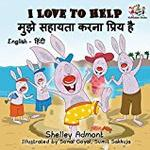 I Love to Help (English Hindi Children's book): Bilingual Hindi Book for Kids (English Hindi Bilingual Collection)